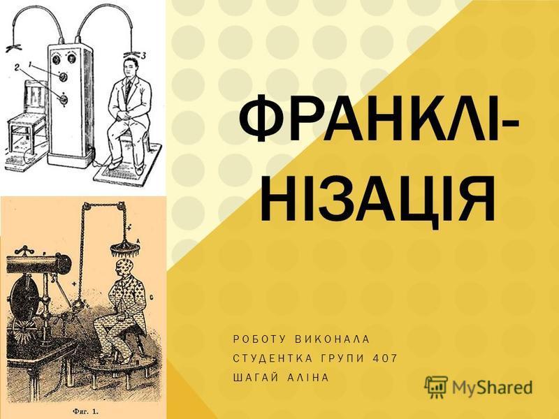 ФРАНКЛІ- НІЗАЦІЯ РОБОТУ ВИКОНАЛА СТУДЕНТКА ГРУПИ 407 ШАГАЙ АЛІНА