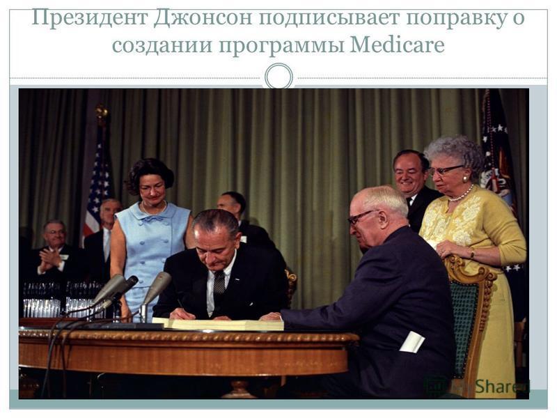 Президент Джонсон подписывает поправку о создании программы Medicare