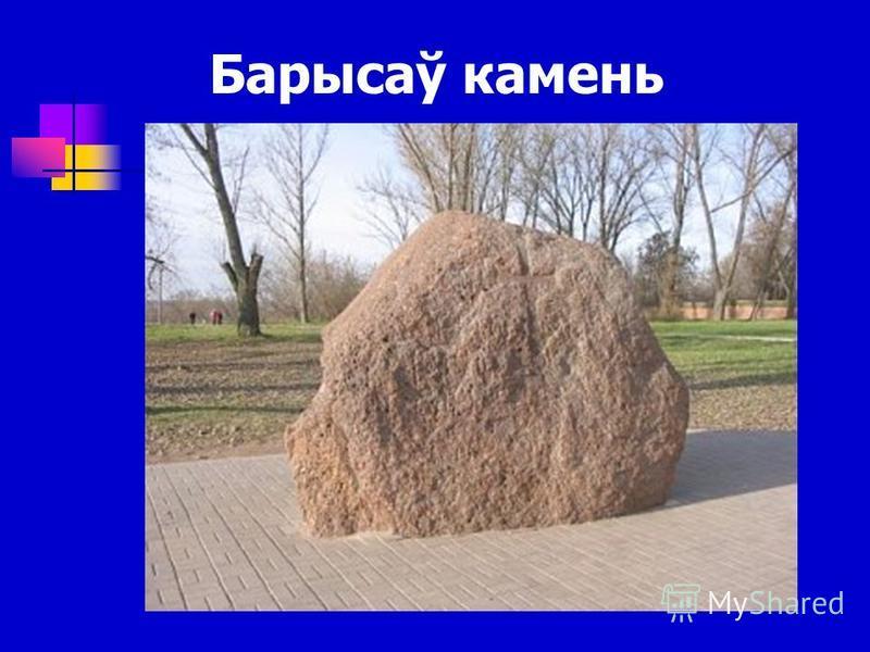 Барысаў камень