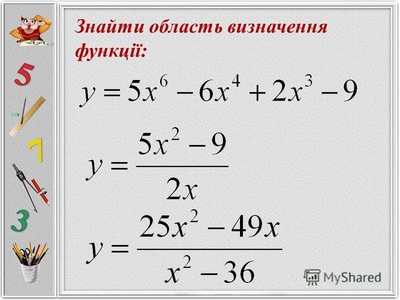 Знайти область визначення функції: