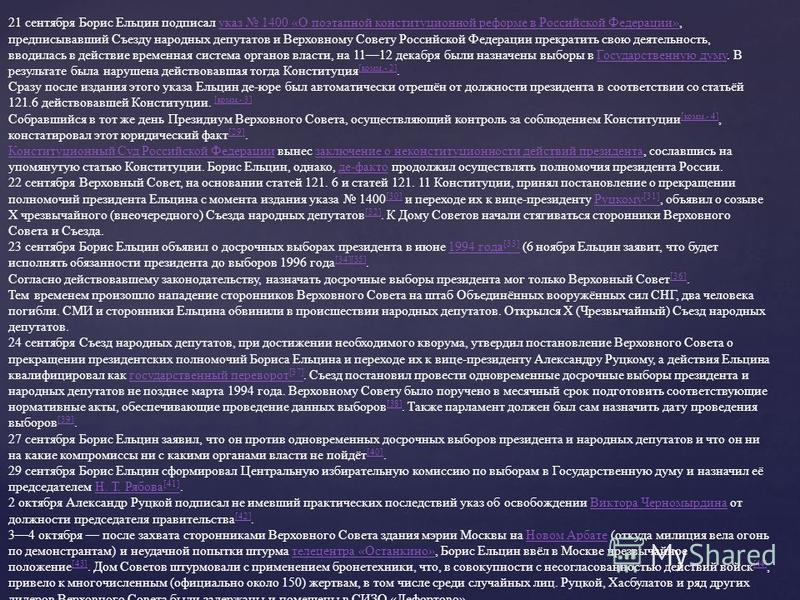 21 сентября Борис Ельцин подписал указ 1400 «О поэтапной конституционной реформе в Российской Федерации», предписывавший Съезду народных депутатов и Верховному Совету Российской Федерации прекратить свою деятельность, вводилась в действие временная с