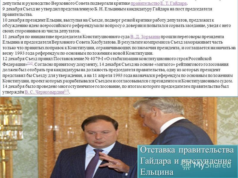 Отставка правительства Гайдара и выступление Ельцина 1 декабря 1992 года в Москве открылся седьмой Съезд народных депутатов, на протяжении всей работы которого депутаты и руководство Верховного Совета подвергали критике правительство Е. Т. Гайдара.19