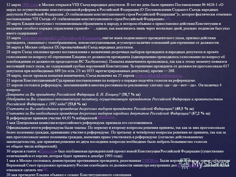 12 марта 1993 года в Москве открылся VIII Съезд народных депутатов. В тот же день было принято Постановление 4626-1 «О мерах по осуществлению конституционной реформы в Российской Федерации (О Постановлении Седьмого Съезда народных депутатов Российско