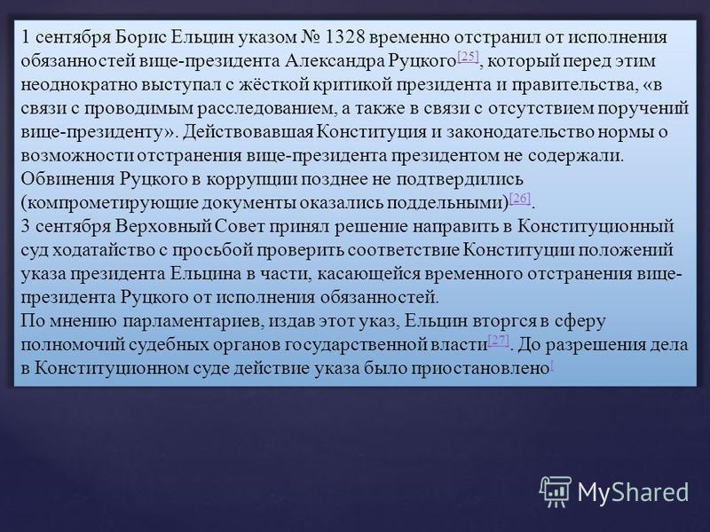 1 сентября Борис Ельцин указом 1328 временно отстранил от исполнения обязанностей вице-президента Александра Руцкого [25], который перед этим неоднократно выступал с жёсткой критикой президента и правительства, «в связи с проводимым расследованием, а