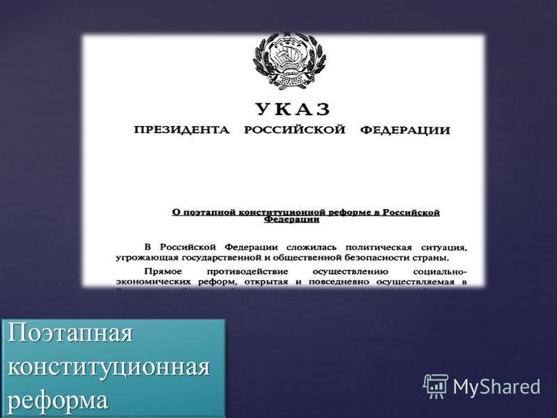 Поэтапная конституционная реформа