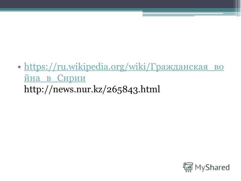 https://ru.wikipedia.org/wiki/Гражданская_во йна_в_Сирии http://news.nur.kz/265843.htmlhttps://ru.wikipedia.org/wiki/Гражданская_во йна_в_Сирии