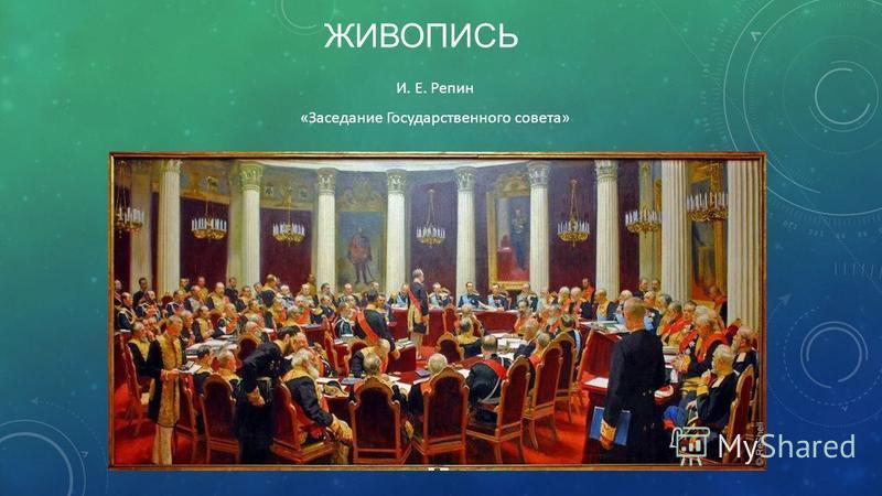 ЖИВОПИСЬ И. Е. Репин «Заседание Государственного совета»