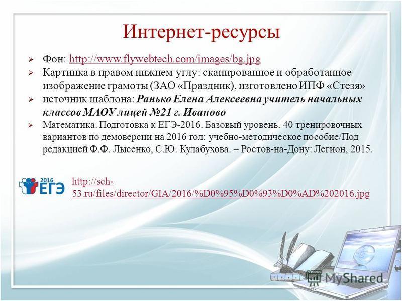 Интернет-ресурсы Фон: http://www.flywebtech.com/images/bg.jpghttp://www.flywebtech.com/images/bg.jpg Картинка в правом нижнем углу: сканированное и обработанное изображение грамоты (ЗАО «Праздник), изготовлено ИПФ «Стезя» источник шаблона: Ранько Еле