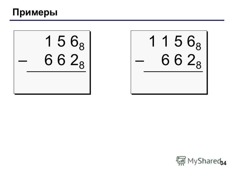 34 Примеры 1 5 6 8 – 6 6 2 8 1 5 6 8 – 6 6 2 8 1 1 5 6 8 – 6 6 2 8 1 1 5 6 8 – 6 6 2 8