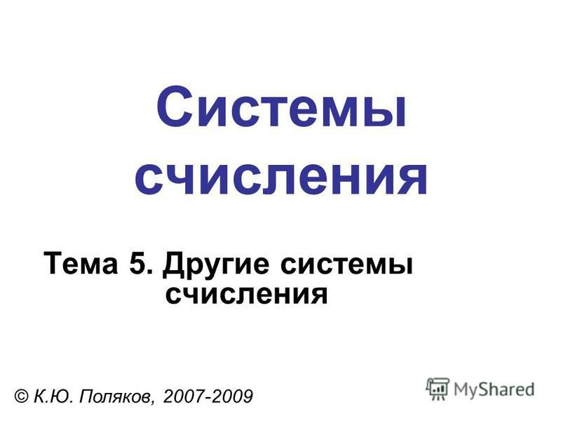 Системы счисления © К.Ю. Поляков, 2007-2009 Тема 5. Другие системы счисления
