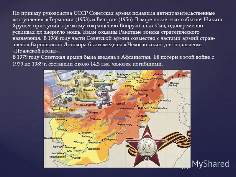 По приказу руководства СССР Советская армия подавила антиправительственные выступления в Германии (1953), и Венгрии (1956). Вскоре после этих событий Никита Хрущёв приступил к резкому сокращению Вооружённых Сил, одновременно усиливая их ядерную мощь.