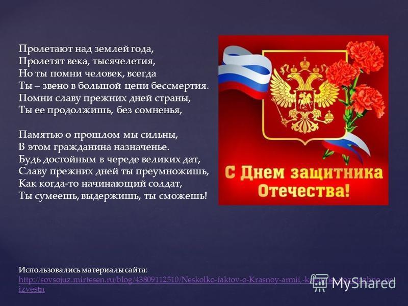 Использовались материалы сайта: http://sovsojuz.mirtesen.ru/blog/43809112510/Neskolko-faktov-o-Krasnoy-armii,-kotoryie,-vozmozhno,-ne- izvestn Пролетают над землей года, Пролетят века, тысячелетия, Но ты помни человек, всегда Ты – звено в большой цеп