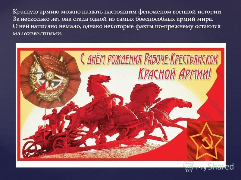 Красную армию можно назвать настоящим феноменом военной истории. За несколько лет она стала одной из самых боеспособных армий мира. О ней написано немало, однако некоторые факты по-прежнему остаются малоизвестными.