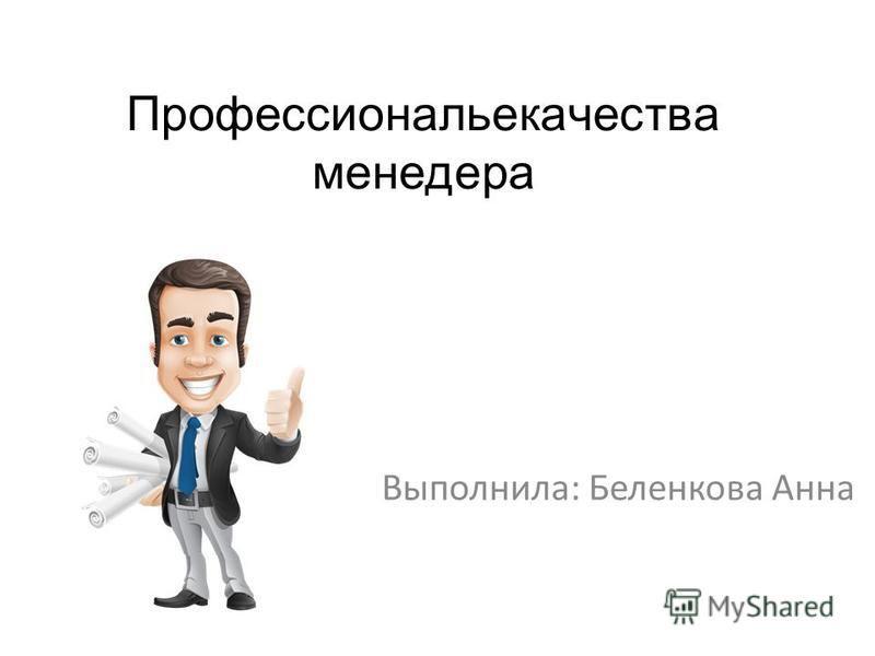 Профессиональекачества менеджера Выполнила: Беленкова Анна