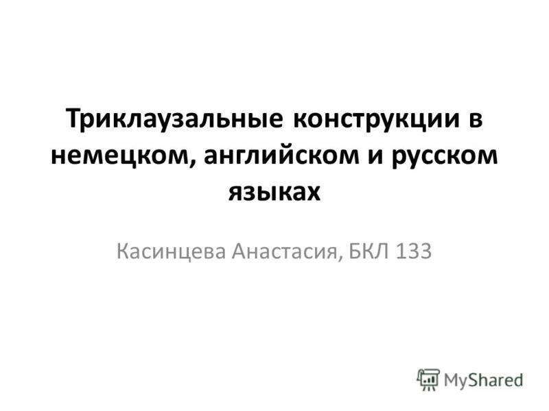 Триклаузальные конструкции в немецком, английском и русском языках Касинцева Анастасия, БКЛ 133