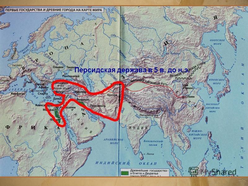 Персидская держава в 5 в. до н.э.