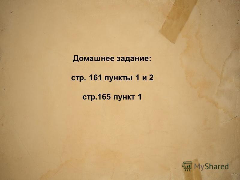 Домашнее задание: стр. 161 пункты 1 и 2 стр.165 пункт 1