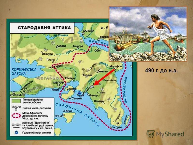 490 г. до н.э.