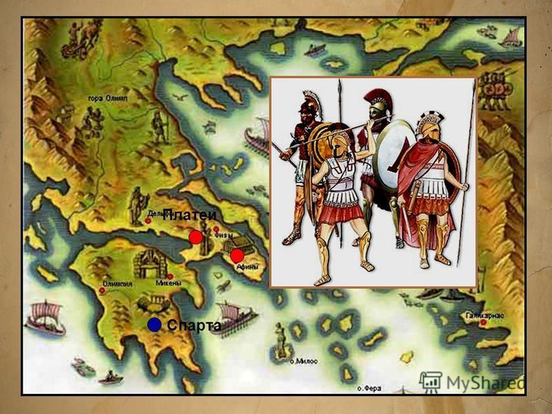 Спарта Платеи