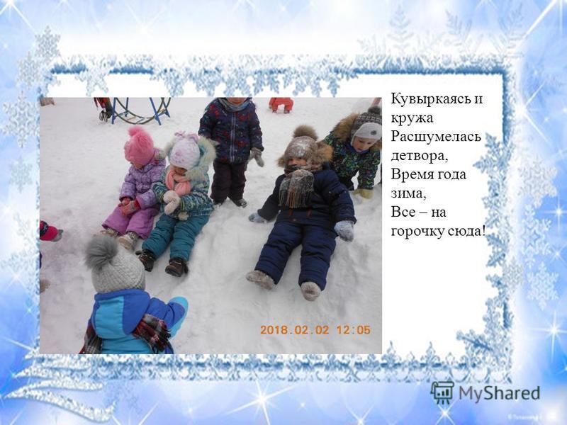 Кувыркаясь и кружа Расшумелась детвора, Время года зима, Все – на горочку сюда!