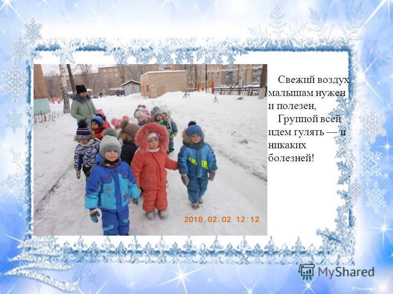 Свежий воздух малышам нужен и полезен, Группой всей идем гулять и никаких болезней!