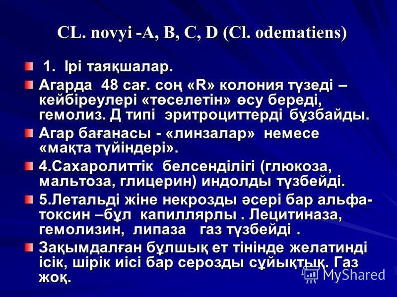 CL. novyi -A, B, C, D (Cl. odematiens) CL. novyi -A, B, C, D (Cl. odematiens) 1. Ірі таяқшалар. 1. Ірі таяқшалар. Агарда 48 сағ. соң «R» колония түзеді – кейбіреулері «төселотін» өсу береді, гемолиз. Д типі эритроциттерді бұзбайды. Агар бағанасы - «л