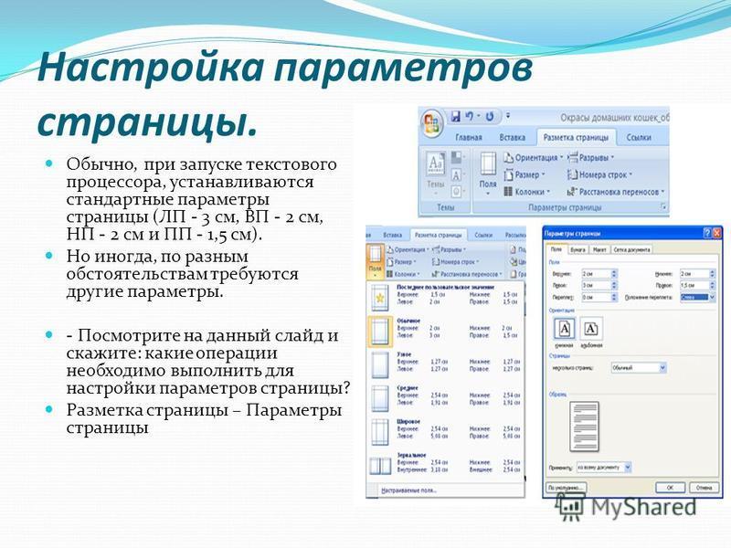Настройка параметров страницы. Обычно, при запуске текстового процессора, устанавливаются стандартные параметры страницы (ЛП - 3 см, ВП - 2 см, НП - 2 см и ПП - 1,5 см). Но иногда, по разным обстоятельствам требуются другие параметры. - Посмотрите на