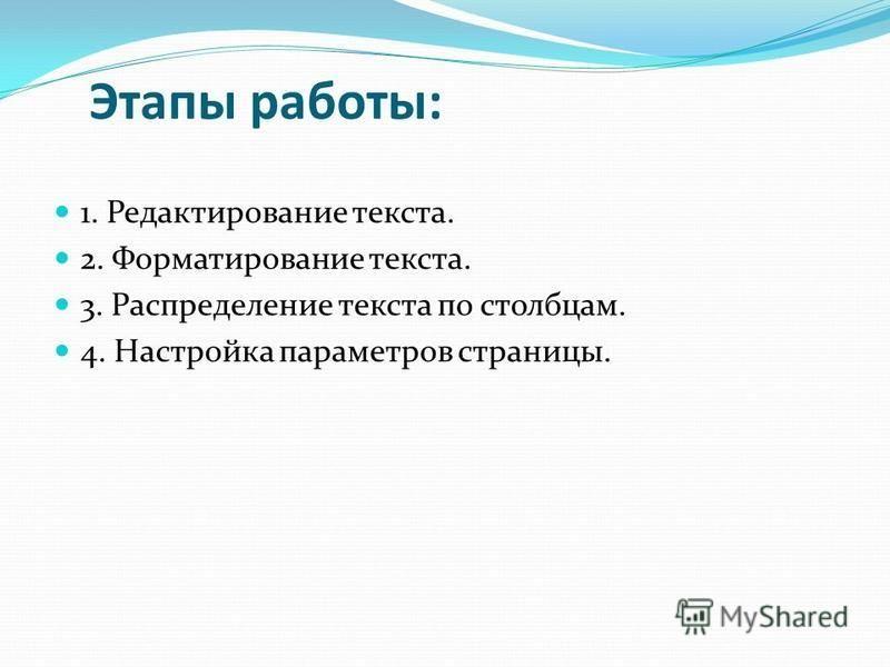 Этапы работы: 1. Редактирование текста. 2. Форматирование текста. 3. Распределение текста по столбцам. 4. Настройка параметров страницы.