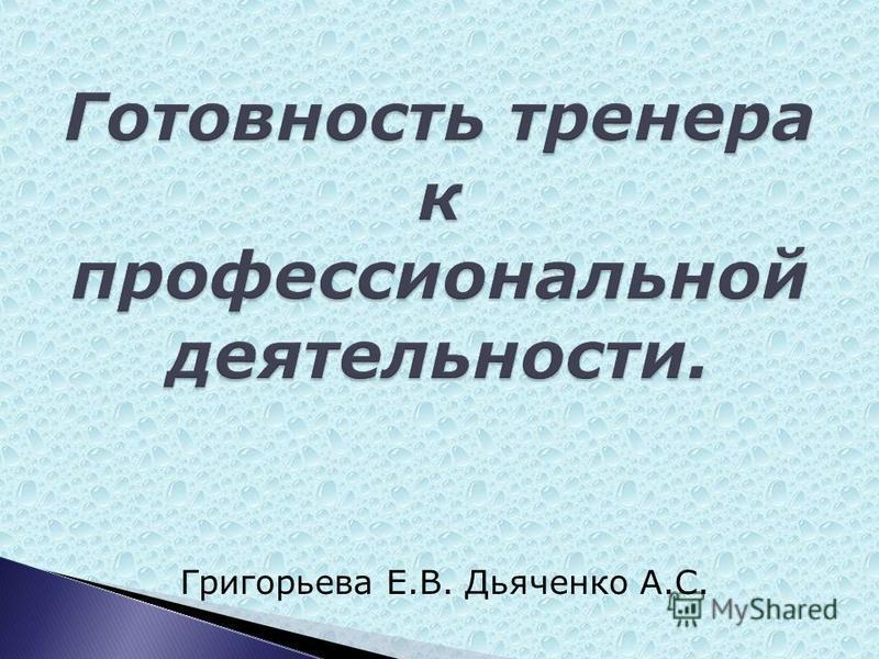 Григорьева Е.В. Дьяченко А.С.