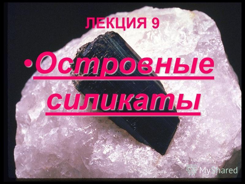 ЛЕКЦИЯ 9 Островные силикаты Островные силикаты