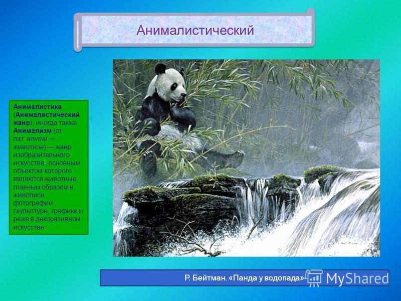 Анималистический Анимали́стиха (Анималистический жанр), иногда также Анимали́см (от лат. animal животное) жанр изобразительного искусства ], основным объектом которого являются животные, главным образом в живописи, фотографии, скульптуре, графике и р