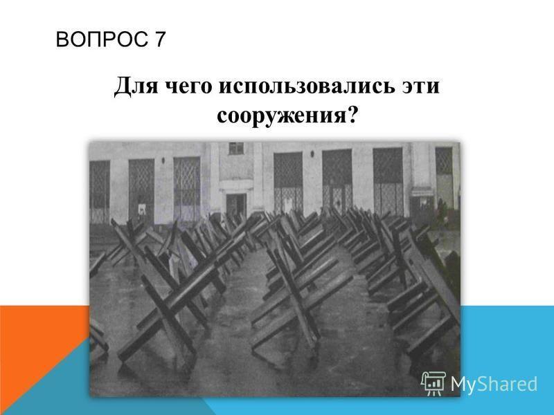 ВОПРОС 7 Для чего использовались эти сооружения?