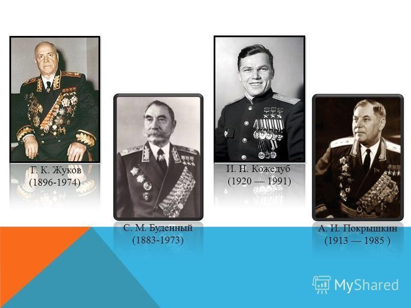 Г. К. Жуков (1896-1974) С. М. Буденный (1883-1973) И. Н. Кожедуб (1920 1991) А. И. Покрышкин (1913 1985 )