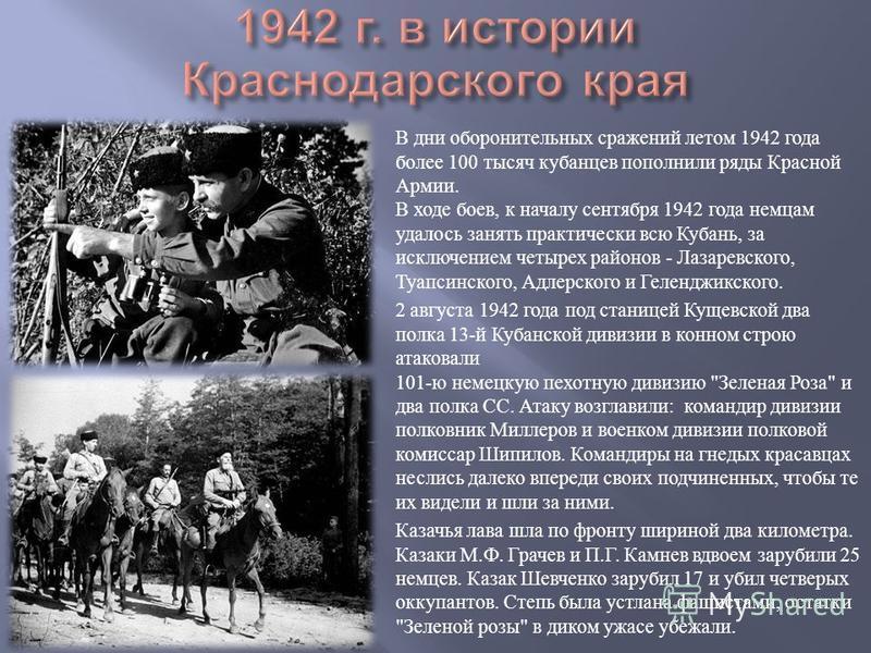 В дни оборонительных сражений летом 1942 года более 100 тысяч кубанцев пополнили ряды Красной Армии. В ходе боев, к началу сентября 1942 года немцам удалось занять практически всю Кубань, за исключением четырех районов - Лазаревского, Туапсинского, А
