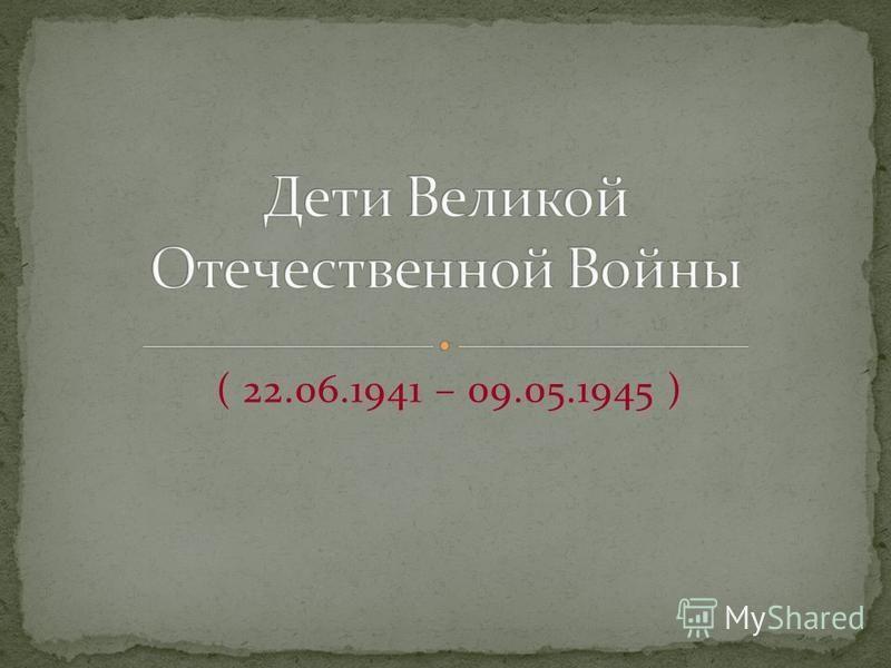 ( 22.06.1941 – 09.05.1945 )