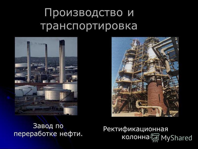 Производство и транспортировка Завод по переработке нефти. Ректификационная колонна