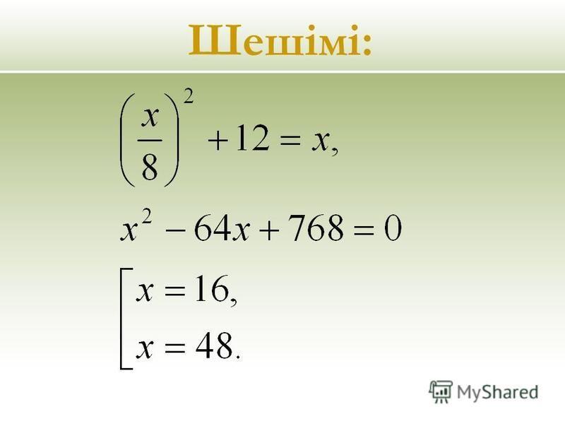 Шешімі: