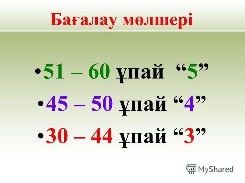 Бағалау мөлшері 51 – 60 ұпай 5 45 – 50 ұпай 4 30 – 44 ұпай 3