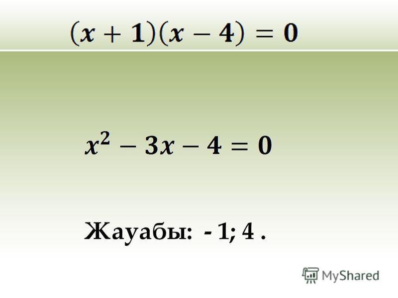 Жауабы: - 1; 4.
