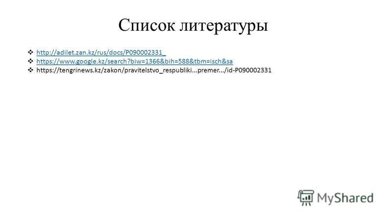 Список литературы http://adilet.zan.kz/rus/docs/P090002331_ https://www.google.kz/search?biw=1366&bih=588&tbm=isch&sa https://tengrinews.kz/zakon/pravitelstvo_respubliki...premer.../id-P090002331