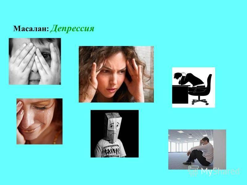 Масалан: Депрессия