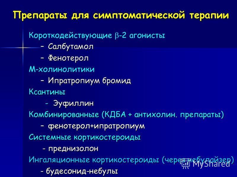 Препараты для симптоматической терапии Короткодействующие -2 агонисты –Салбутамол –Фенотерол М-холинолитики –Ипратропиум бромид Ксантины - Эуфиллин - Эуфиллин Комбинированные (КДБА + анти холин. препараты) –фенотерол+ипратропиум Системные кортикостер