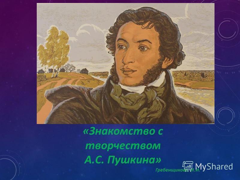 «Знакомство с творчеством А.С. Пушкина» Гребенщикова И.И.