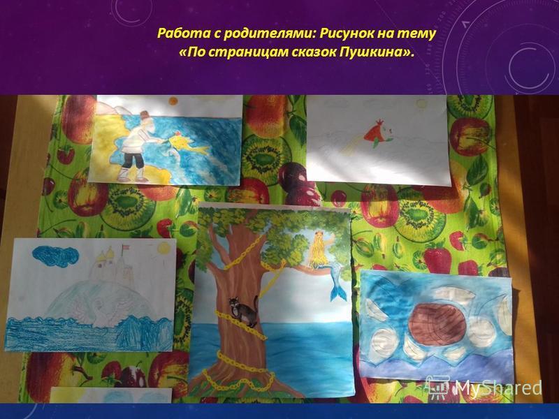 Работа с родителями: Рисунок на тему «По страницам сказок Пушкина».