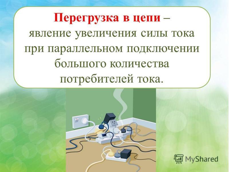 Перегрузка в цепи – явление увеличения силы тока при параллельном подключении большого количества потребителей тока.