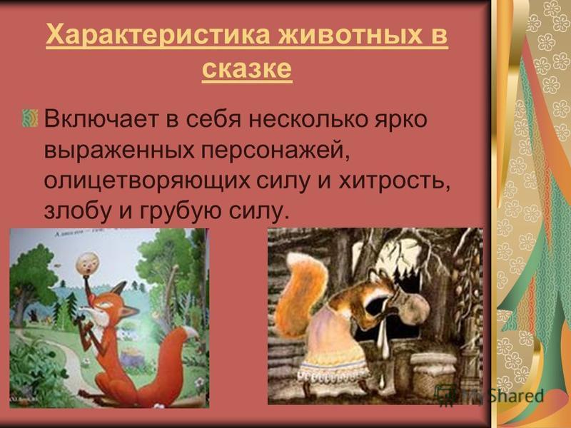 Характеристика животных в сказке Включает в себя несколько ярко выраженных персонажей, олицетворяющих силу и хитрость, злобу и грубую силу.