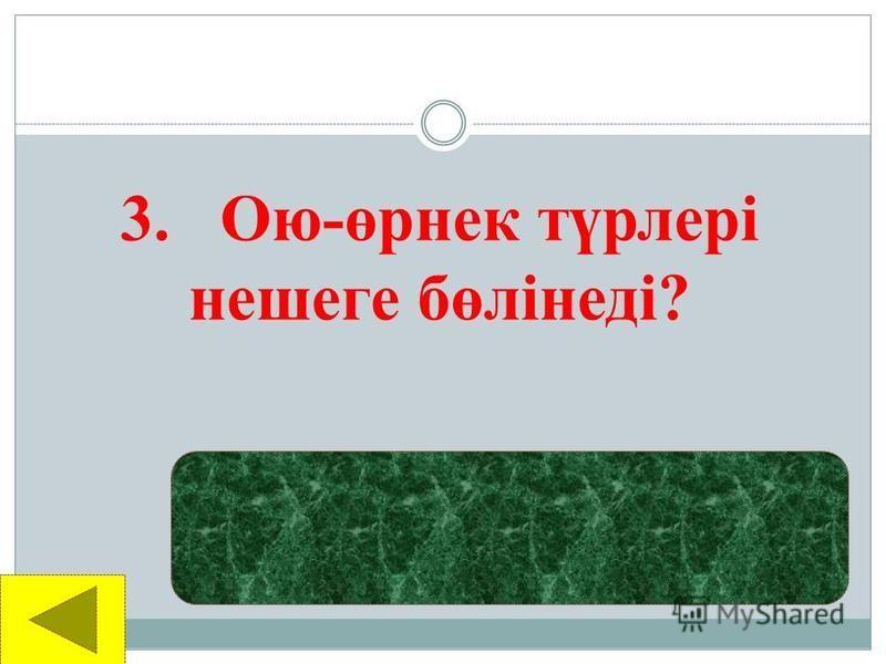 3. Ою-өрнек түрлері нашего бөлінеді? 4-бөлінеді. Жануар тексте, Өсімдік тексте, Геометриялық, Космогониялық
