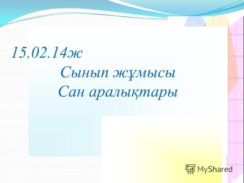15.02.14 ж Сынып жұмысы Сан аралықтары