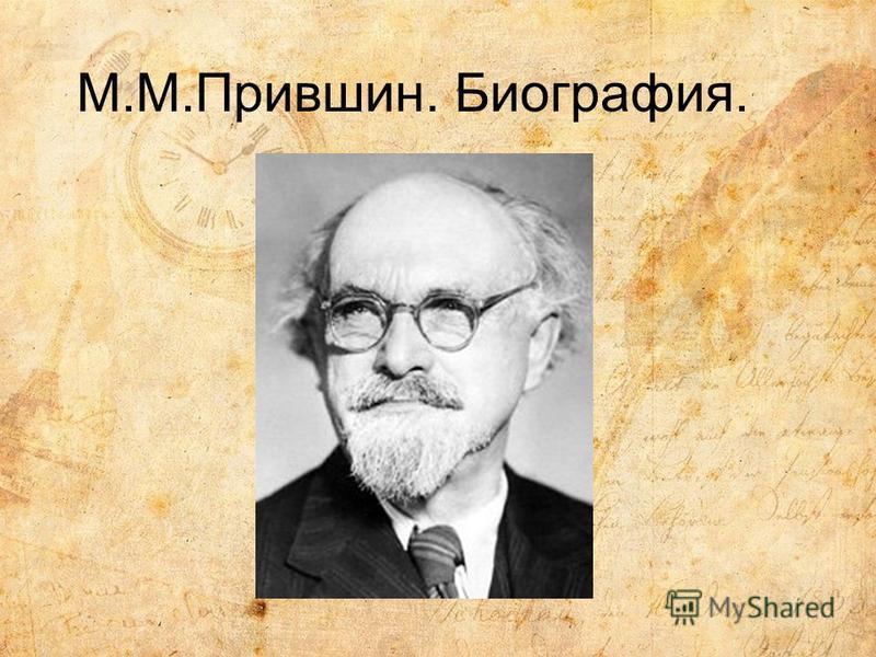 М.М.Прившин. Биография.