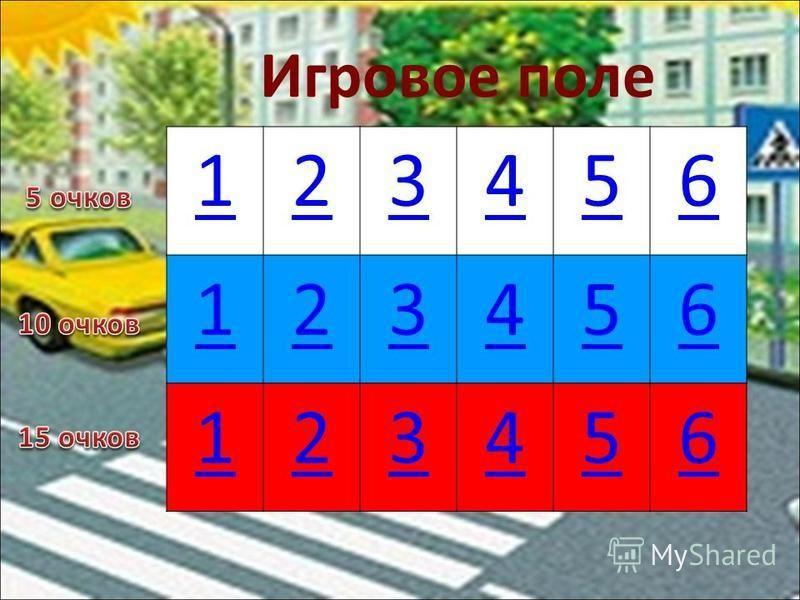 Игровое поле 123456 123456 123456